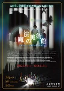 高崎・魔法の美術館ポスター